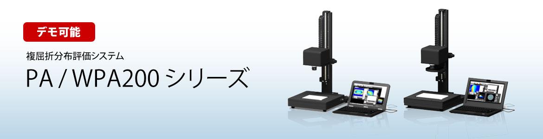 複屈折測定 PA/WPA200シリーズ