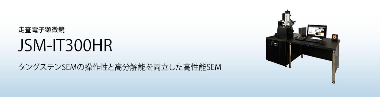 JSM-IT300HR