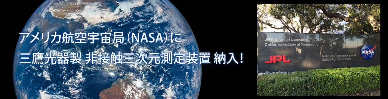 NASAに三鷹光器製 非接触三次元測定装置 納入!